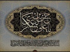 Imam Hassan al-Askari (AS), Samarra, Imam Huyyat Ibn Al-Hasan Al-Mahdi (as)