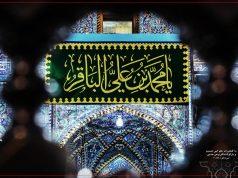 Imam Baqir (AS)