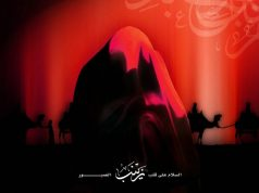 Señora Zainab (S.A), profeta Mohammad, Fátima al-Zahra, Imam Alí