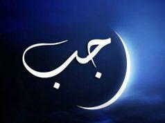 mes de Rayab, Profeta Muhammad (P), Imam Kazim (P), Mafatih al-Yinan