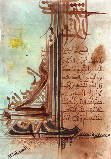 es.shafaqna-La traducción del Capitulo uno del Sagrado Corán, Sura Hamd