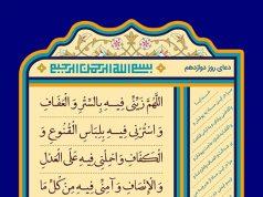 La súplica del duodécimo día del mes Ramadán