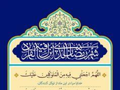 La súplica del décimo día del mes Ramadán
