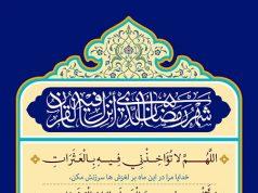 La súplica del día 14 del mes Ramadán