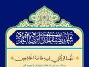 La súplica del día 15 del mes Ramadán