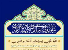 La súplica del día 17 del mes Ramadán