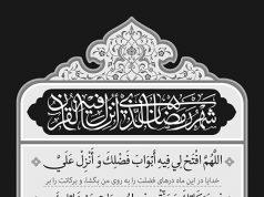La súplica del día 22 del mes Ramadán