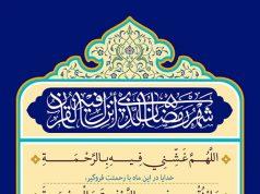 La súplica del día 29 del mes Ramadán