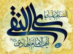 Imam Hadi, Amir Al-Mu'minin