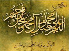 Imam Mahdi (P), Profeta Muhammad (BPD), Imam Sadiq (P), Imam Hasan al Askari (P)