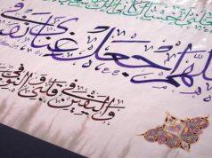 día de Arafa, ziarat del Imam Husain (A.S), Imam Sayyad (A.S)