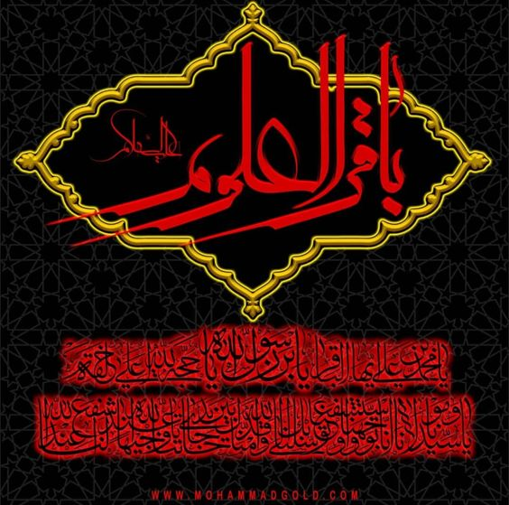 Imam Baqir, religion, Dios