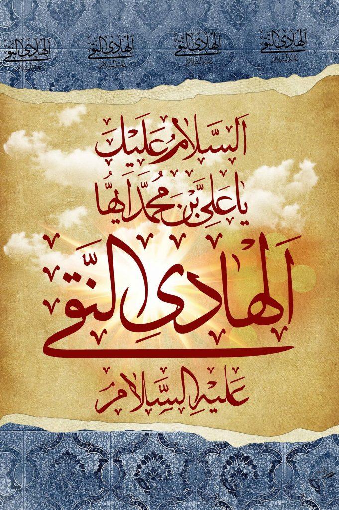 Imam Hadi, Imam Yawad, Medina