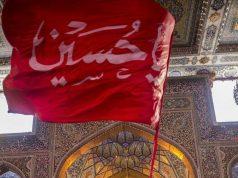 Medina, Imam Baqir, Imam Sadiq