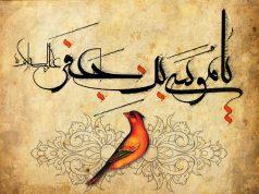 Imam Kazim (A.S), Imam Kazim (A.S)