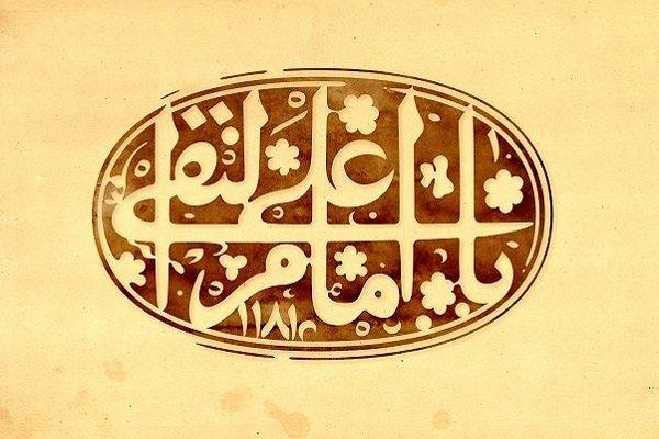 Imam Hadi(A.S), Islam