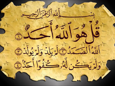 Corán, Sura Tuhid
