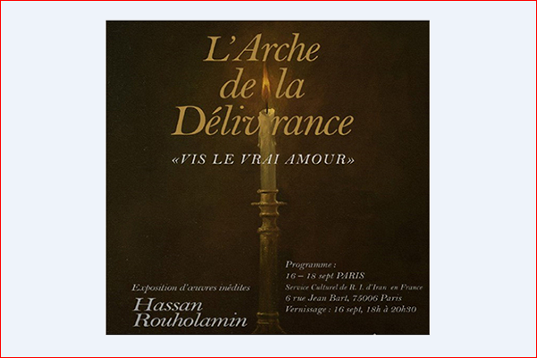 Hasan Ruh al-Amin, Francia, Ashura