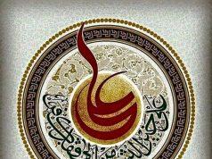 Imam Ali, Nahyul Balagha