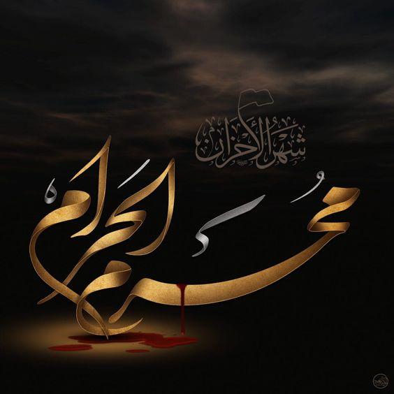Muharram, de este mes se debe a que el suceso de Ashûra y el martirio del Imam Husain (P), Karbalá, Ashûra