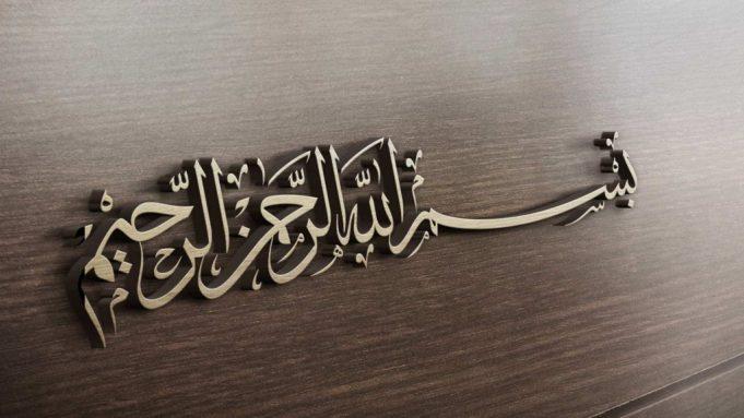 Coran, Profeta (PB)