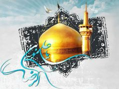 Imam Rida (A.S), Corán, profeta Muhammad (PB)