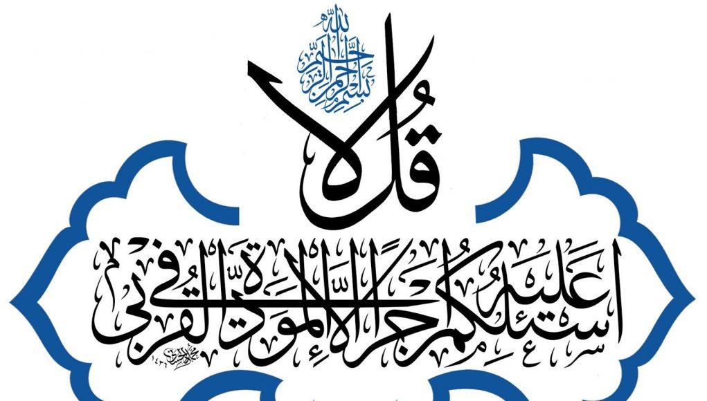 Profeta Muhammad (PBD), Ahlul-Bait (A.S), Islam, Coran