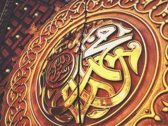 profeta Muhammad (PB), Imam Sayyad, Sahifah Al Sayyadiyah