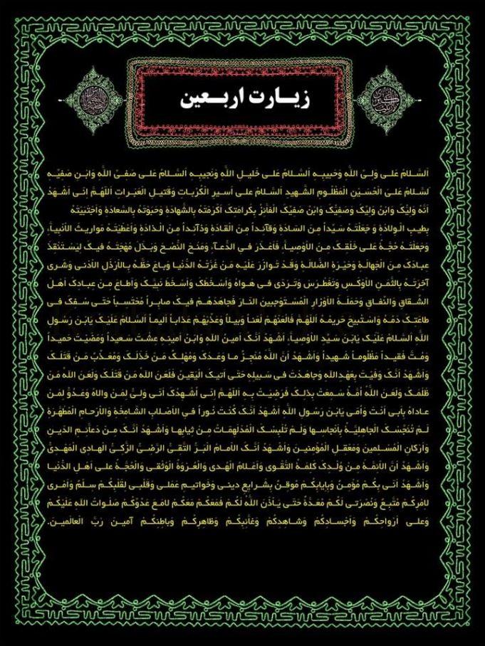Ziarat Arba'in , Mafatih Al Yinan, Imam Husain (A.S)