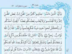 Sura Al-Huyurat, Coran, musulmán