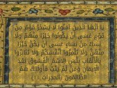 Sura Al-Huyurat , Coran, Islam, musulmanes