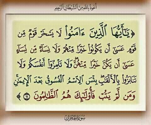 Sura Al-Huyurat
