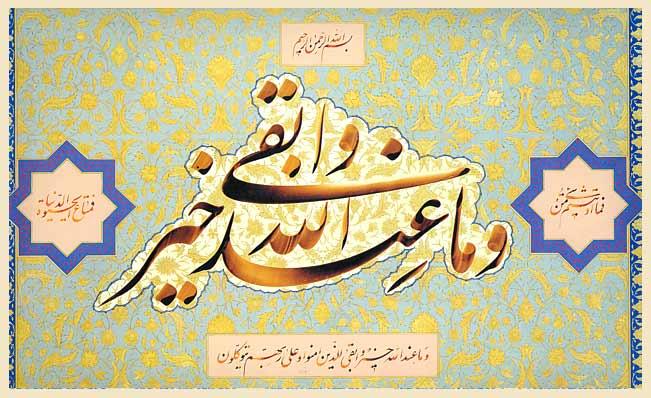 Shiismo, musulmanes, Coran, Imam Mahdi (P)
