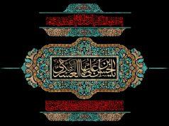 Imam Hasan Askari (A.S),