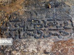Templo de Fuego de Adarajsh, Darab, Irán