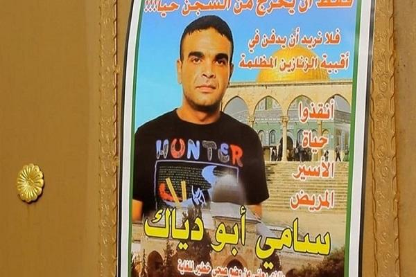 palestino, prisión israelíes, régimen sionista