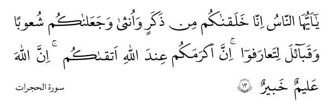 Sura Al-Huyurat, Sagrado Corán, musulmanes
