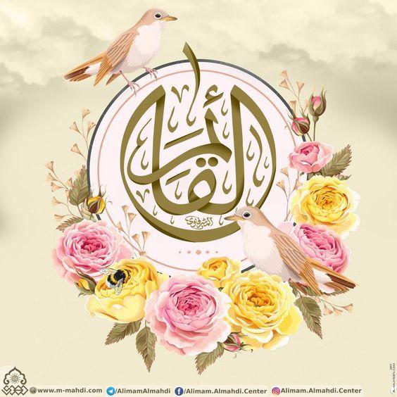 Rabi al-Awwal, Imam Mahdi, SamerraImam Hasan Askari,