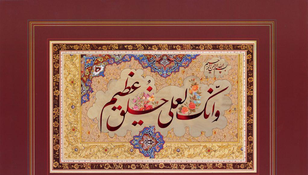 La Ética Islámica según las enseñanzas del último enviado de Dios el Profeta Muhammad (BPD)