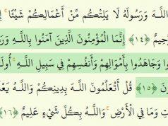 Sura Al-Huyurat, Sagrado Corán, Islam