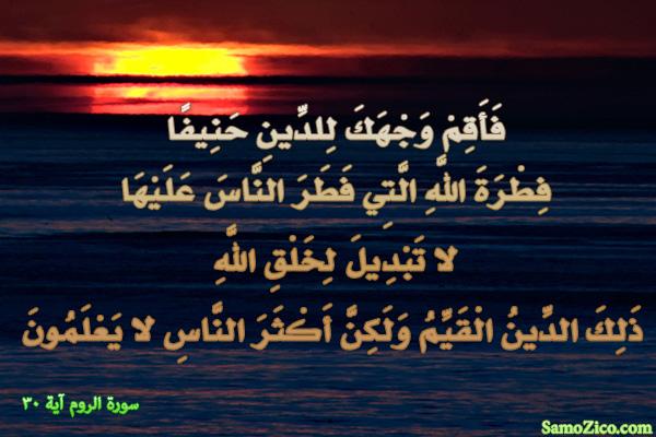 Corán, Sura Rum, Profeta Muhammad (BPD)