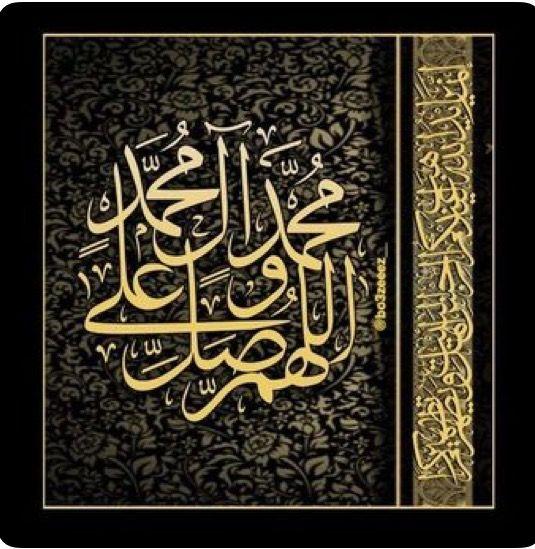 Corán, Fátima al-Zahra, Salawat