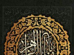 Fátima (P), imam Ali (P), Imam Hasan Askari (p)