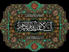 profeta (PBD), Imam Ali(p), Fátima (p), Corán