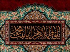 Fátima Zahra, Profeta, Jadiya Al Kubra, Ali ibn abi Talib