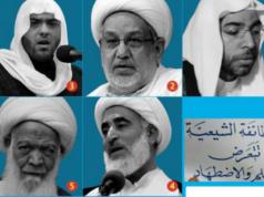 Bahrein, Derechos y Democracia de Bahrein