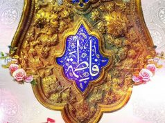 Islam, Fátima Az Zahra(P), Profeta Muhammad (BPD), Alí Ibn Abi Talib (P)