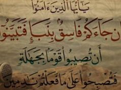 Corán, Sura Al-Huyurat, Islam, musulmanes, Profeta del Islam (P)