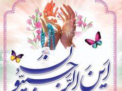 mes Rayab, oración