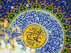 Imam Alí (AS) , Profeta Muhammad (PBUH), musulmanes, Islam